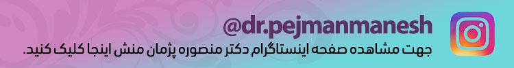 اینستاگرام دکتر منصوره پژمان منش | فوق تخصص ناباروری